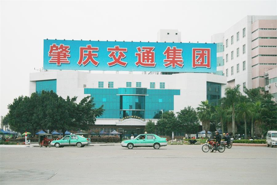 肇庆市交通集团幕墙及装饰工程1.jpg