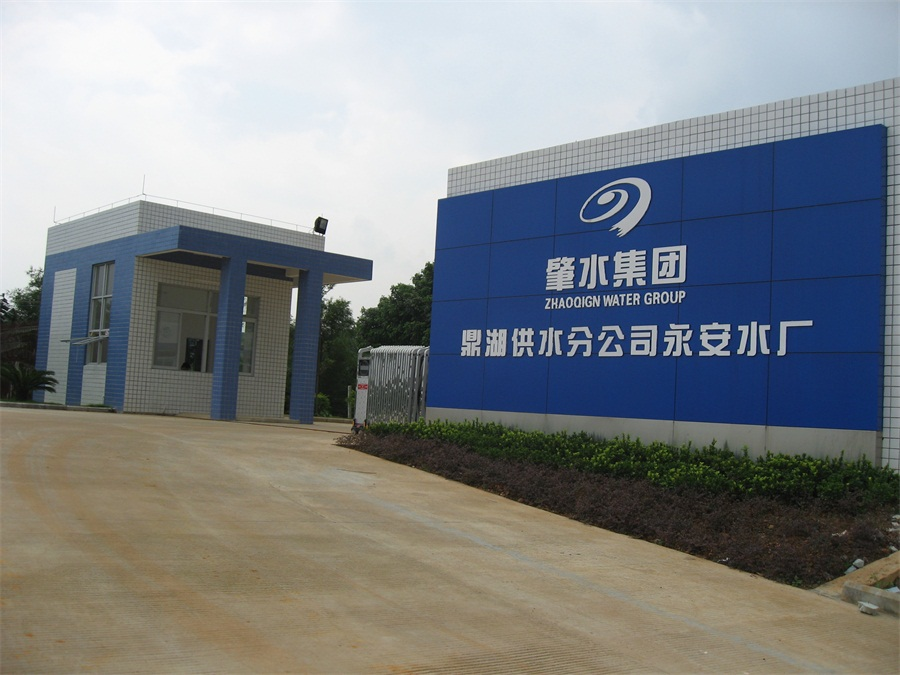 永安水厂工程2.jpg